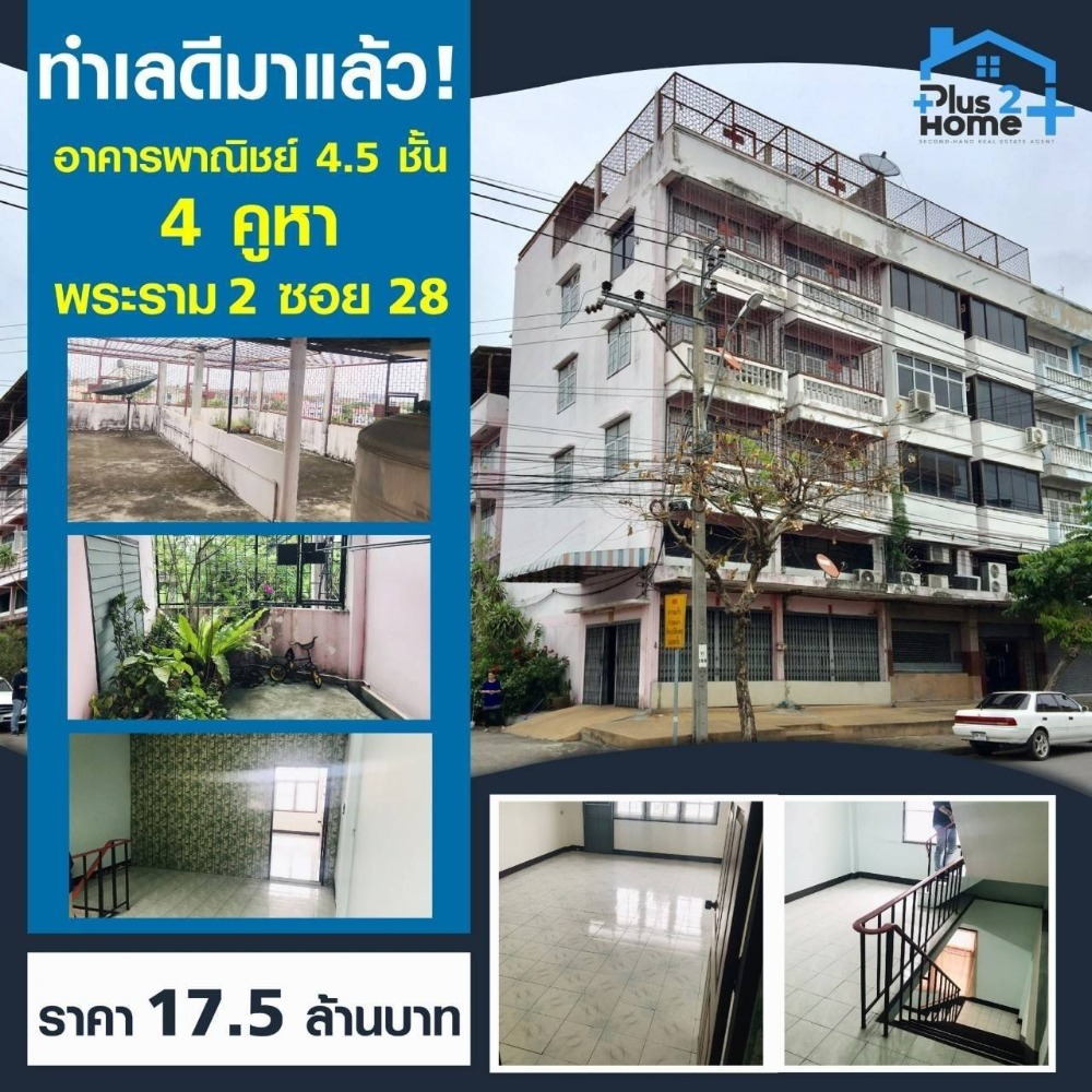 For SaleShophouseDaokanong,Bang Bon : Commercial building for sale, 4 rooms Along the road for opening a business, outstanding location, lots of customers, convenient parking