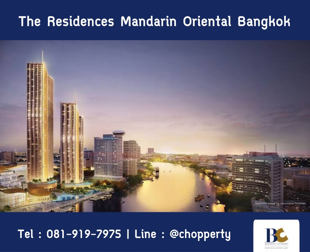 ขายคอนโดวงเวียนใหญ่ เจริญนคร : *Exclusive Price* The Residences At Mandarin Oriental Bangkok : 60.29 MB / 2 BR with 151 sq.m. [Chopper 081-919-7975]