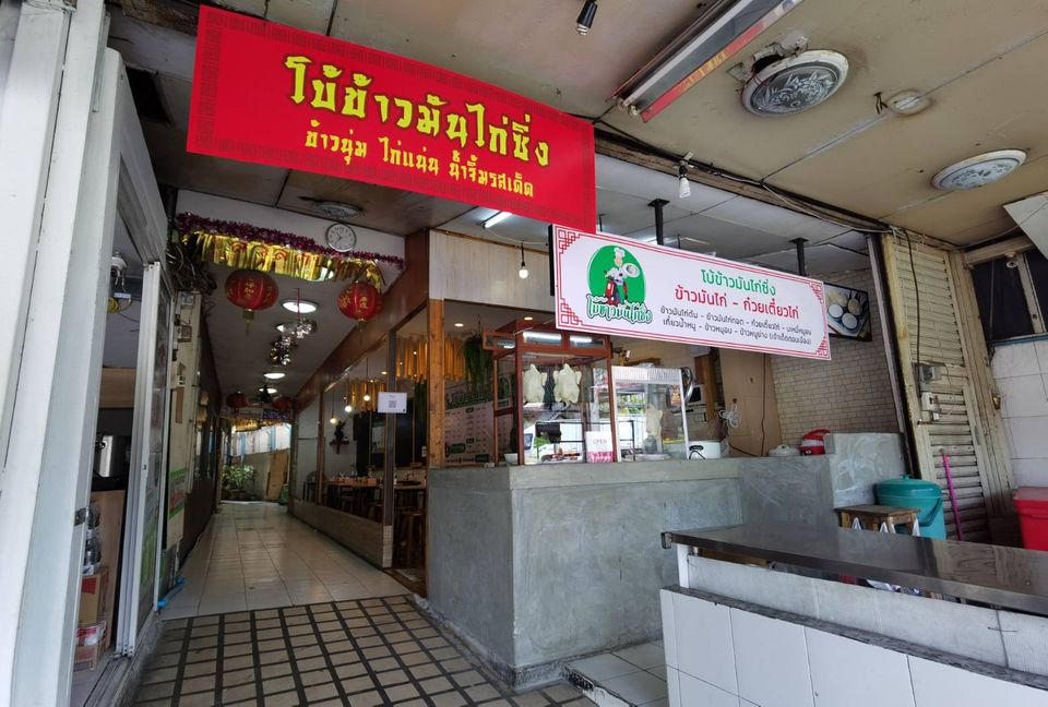 For LongleaseRetailChengwatana, Muangthong : BB034, restaurant for sale, sell chicken rice + noodles, good location, opposite The Mall Ngamwongwan, can start selling now, sell 120,000 baht, rent 15,000 baht per month, decide this month, start selling now. Mueang Nonthaburi District