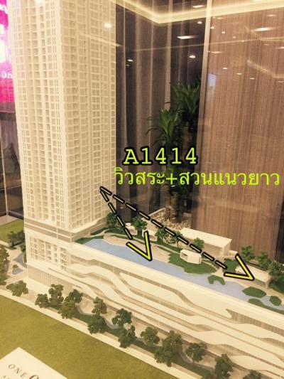 Sale DownCondoRama9, RCA, Petchaburi : Sale down payment, pool view, 14th floor, One9Five project, Asoke-Rama 9