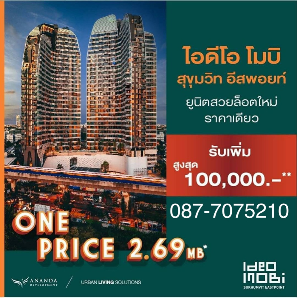 For SaleCondoBangna, Lasalle, Bearing : Ideo Mobi Sukhumvit East Point One Price 2.69 million * near BTS Bangna