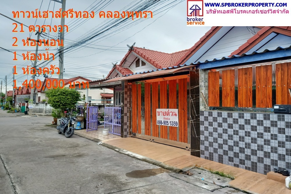 For SaleTownhouseCentral Provinces : Luxury townhouse Srithong village, Khlong Phutsa