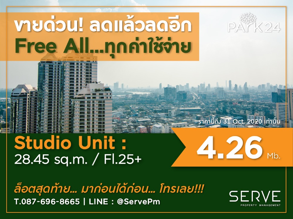 For SaleCondoSukhumvit, Asoke, Thonglor : Under Market Price at Park 24 for Sale - Condo Close to BTS Phrom Phong - Nice Studio / High Fl.