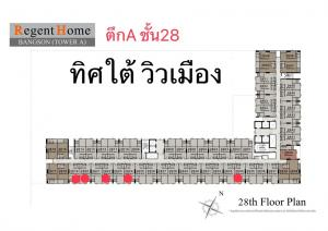 Sale DownCondoBang Sue, Wong Sawang : Sale down payment Regent Home Bang Son Phase 28 (sell by owner)