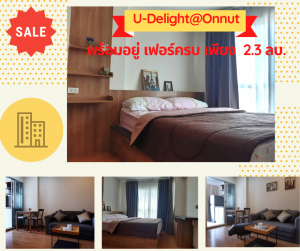 For SaleCondoOnnut, Udomsuk : Condo for sale U Delight On Nut U-Delight @onnut very cheap! (CA18-10)