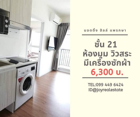 For RentCondoSamrong, Samut Prakan : Condo for rent, Notting Hill, Sukhumvit, Praksa, 21st floor, has a washing machine, corner room, pool view, the cheapest 6,300 baht