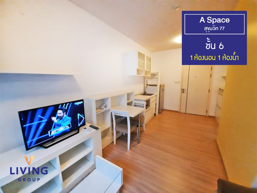 For RentCondoOnnut, Udomsuk : For rent, A Space Sukhumvit 77 On Nut, Low Rise Condo, Resort style, in the heart of the city, quiet, relaxing atmosphere, pool view, corner unit, near BTS On Nut, 1 bedroom, 6th floor, size 35.75 sq m.