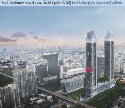 Sale DownCondoRama9, RCA, Petchaburi : ขายดาวน์ One9Five (Owner post) 1 Bedroom ราคาพิเศษ รอบลูกบ้าน !! ตำแหน่งดีมาก ชั้น 28 ขนาด 41 ตรม. (ห้องครัวแยก) ราคาถูกกว่าโครงการ 930,000 บาท (มีเอกสารอ้างอิง)