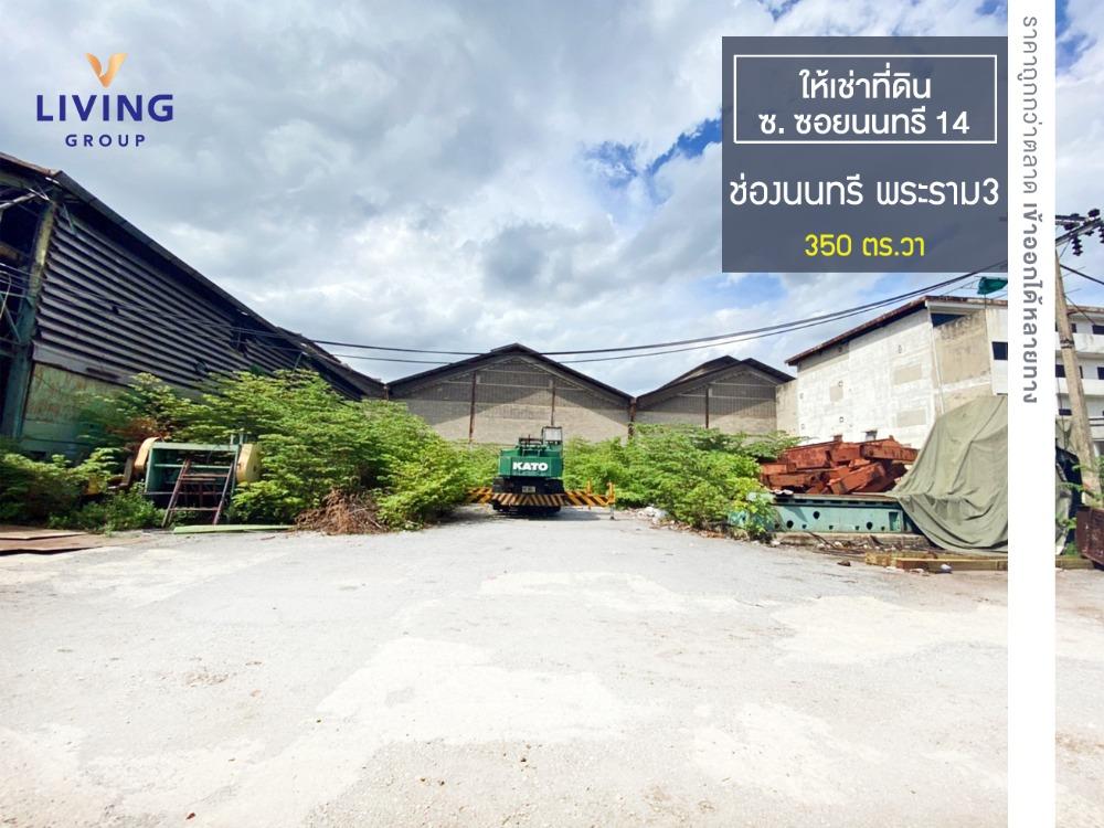 For RentLandRama3 (Riverside),Satupadit : Cheaper than the market !! Land for rent 350 sq.w., Soi Nonsi 14, suitable for trade / service business, Yannawa Road, Chong Nonsi, Yannawa