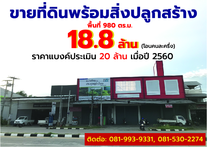 For SaleShophouseChiang Mai, Chiang Rai : Sale of land + buildings 18.8 MB. Good location on the main road. Suitable for businesses, cheap !! Sold below the appraisal bank, Mae Rim District, Chiang Mai Province