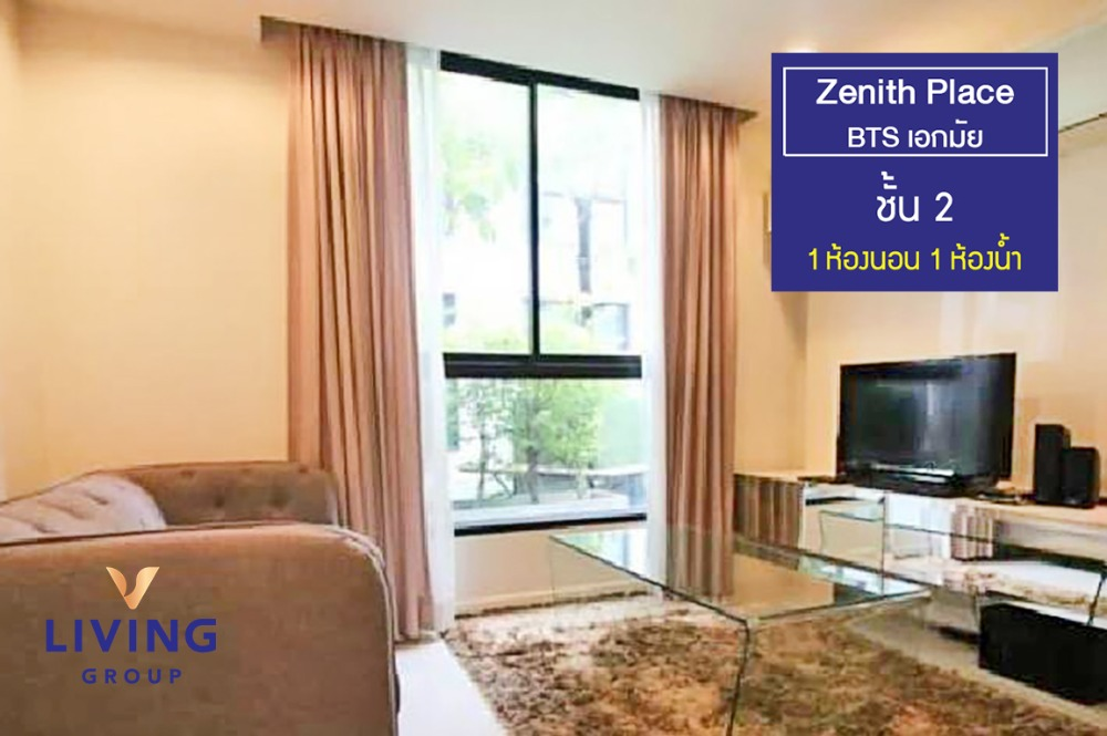For RentCondoOnnut, Udomsuk : Worth rent! Zenith Place Sukhumvit 42, BTS Ekkamai, 500 m. Easy access to the business district. Answer to relaxation, 2nd floor, 1 bedroom, 39 sq m.