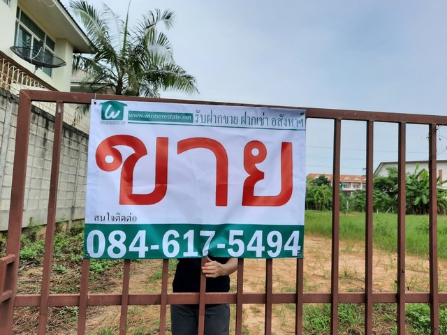 For SaleLandChiang Mai, Chiang Rai : Land for sale, then close to the university.