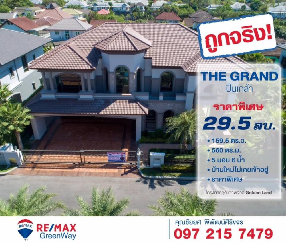 For SaleHousePinklao, Charansanitwong : House for sale, The Grand Pinklao, on Borommaratchachonnani Road, 160 sq m, 560 sq m, new house, never entered.