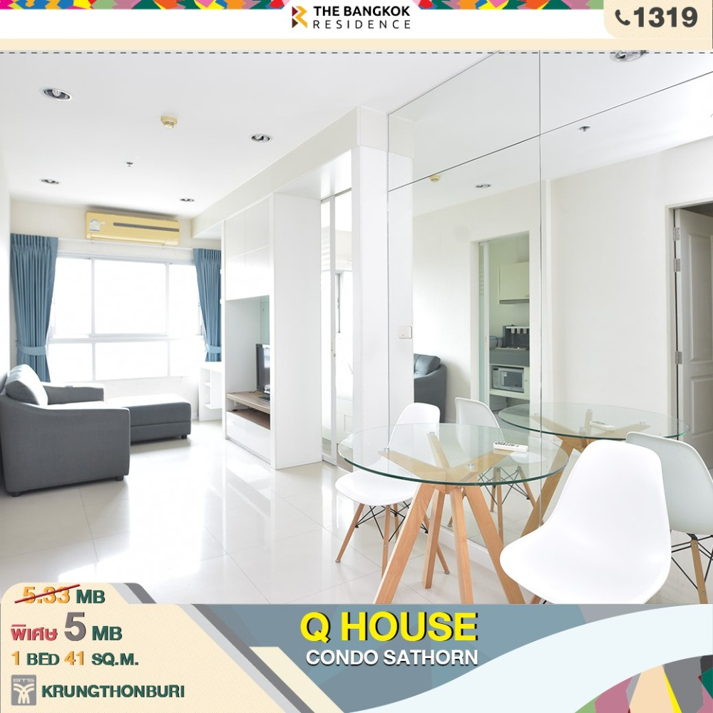 For SaleCondoWongwianyai, Charoennakor : Q House Condo Sathorn (very high floor, 25+ corner rooms, fully furnished, ready in the south, good wind, close to BTS, more comfortable than this)