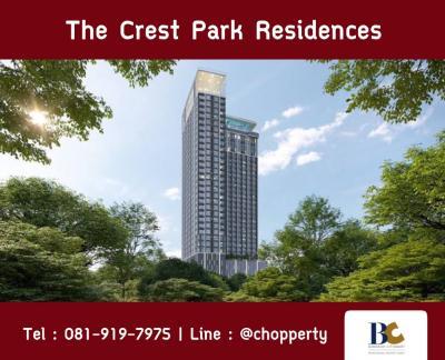 ขายคอนโดลาดพร้าว เซ็นทรัลลาดพร้าว : *ราคาพิเศษ* The Crest Park Residences 1 ห้องนอน 30 ตร.ม. ราคา 5.8 ล้านบาท [Tel. 081-919-7975]
