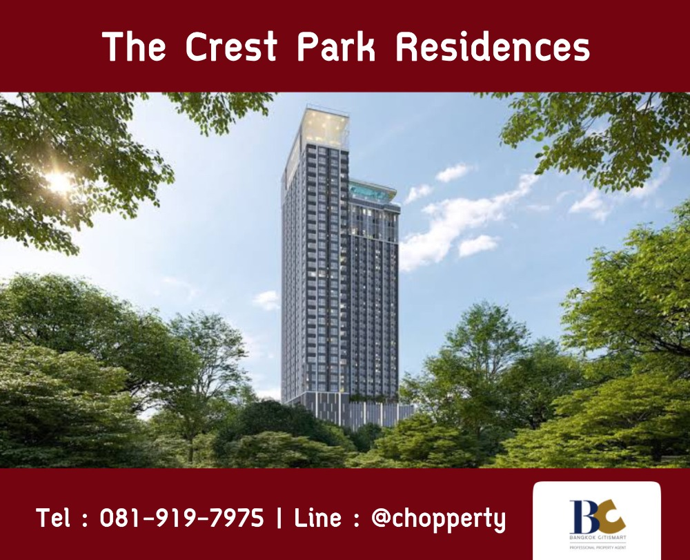 For SaleCondoLadprao, Central Ladprao : * Special price * The Crest Park Residences 1 bedroom 30 sq.m. price 5.8 million baht [Tel. 081-919-7975]
