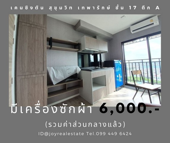 For RentCondoSamrong, Samut Prakan : Condo for rent, Kensington Sukhumvit, Thepharak, Building A, 17th floor, with a washing machine, first discount 500 baht, 6,000 baht
