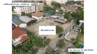 For SaleLandLadprao, Central Ladprao : Land for sale 341 sq.wa Ladprao Ratchada Sutthisan