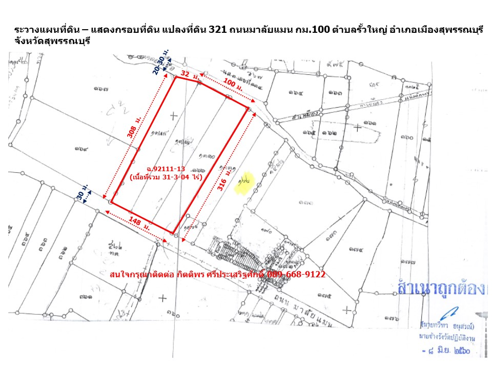 For SaleLandAyutthaya : Land for sale in Suphan Buri, next to Malai Man Road Only 3 km away from the city. Suitable for housing development.