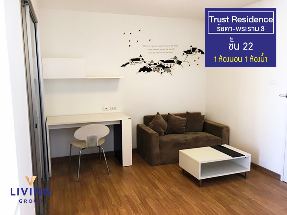 For RentCondoRama3 (Riverside),Satupadit : Great price ! For rent, The Trust Residence Sathorn Rama 3, easy to travel, air-conditioned, fully furnished. Ready to move in, 1 bedroom, 22nd floor, size 29 sqm., Good view, see the Chao Phraya River