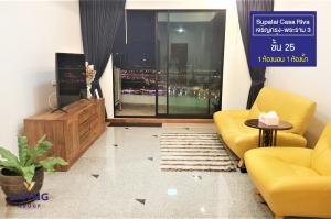 เช่าคอนโดพระราม 3 สาธุประดิษฐ์ : ให้เช่า Supalai Casa Riva เจริญกรุง-พระราม 3 เดินทางง่าย แอร์-เฟอร์ครบ พร้อมเข้าอยู่ 1 ห้องนอน ชั้น25 ขนาด 99.44  ตรม. วิวดี วิวแม่น้ำเจ้าพระยา