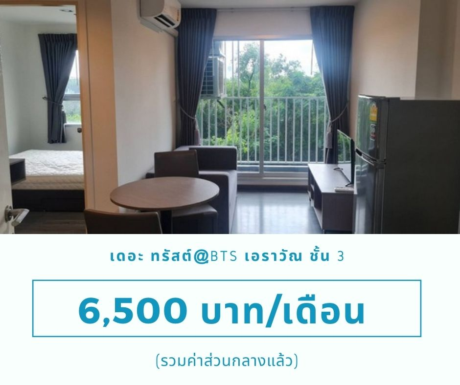 For RentCondoSamrong, Samut Prakan : Condo for rent, The Trust BTS Erawan, 3rd floor, cheapest in the project 6,500 baht