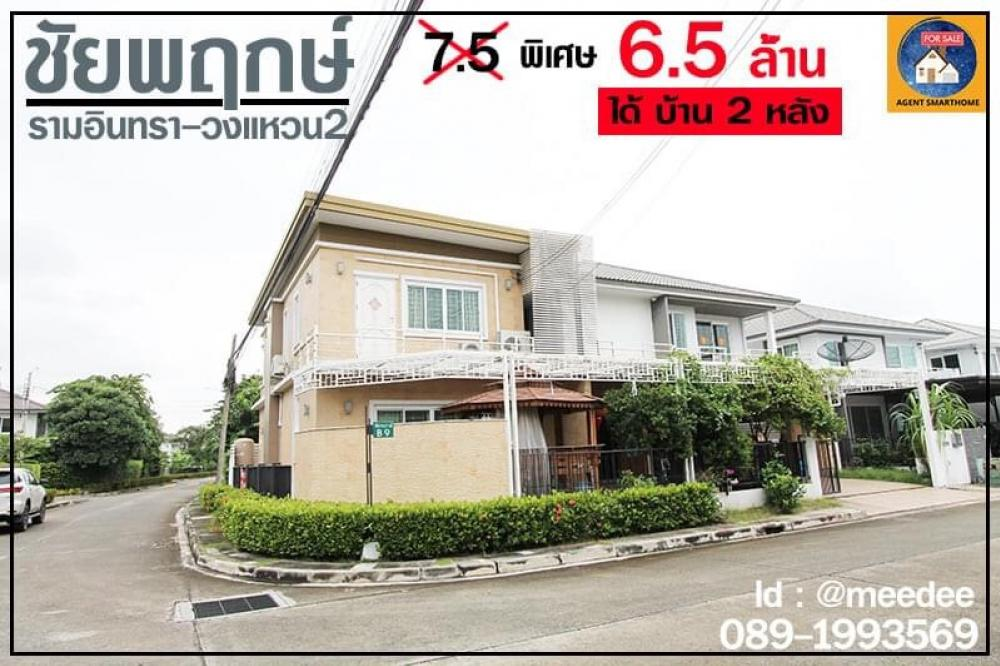 For SaleHouseNawamin, Ramindra : # Can't find it, worth it‼ ️ 😍 Buy 1 get 1😍 Luxury project house 6.5 million 73 square wa (behind the fashion island of Iceland)