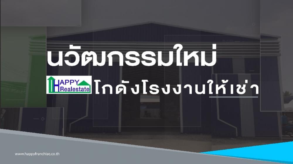 For RentWarehouseSamrong, Samut Prakan : Warehouse for rent in teplarak area 100-3000.sqm,