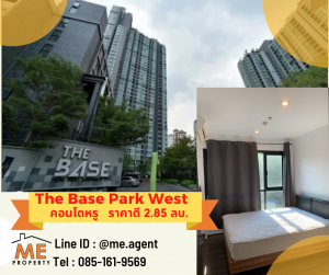 For SaleCondoOnnut, Udomsuk : For Sale Urgent sale Condo The Base Park West Sukhumvit 77 price lower than market, near BTS On Nut THE BASE PARK WEST SUKHUMVIT 77 CO (12-02)