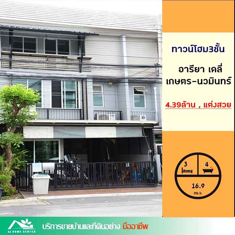 For SaleTownhouseKaset Nawamin,Ladplakao : Selling under the appraisal 3.99 million, 3-storey townhome, 16.9 sq m. M. Areeya Daily Kaset-Nawamin, Main road, beautiful decoration, ready to move in.
