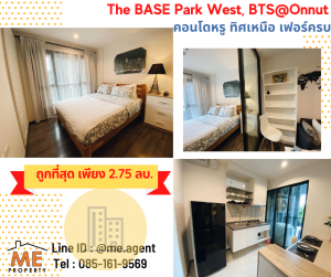 For SaleCondoOnnut, Udomsuk : SALE! Urgent sale, The Base Park West Sukhumvit 77, near BTS On Nut (THE BASE PARK WEST SUKHUMVIT 77) CO14-03