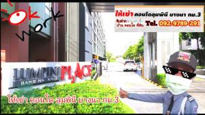 For RentCondoBangna, Lasalle, Bearing : Condo for rent at Lumpini Place Bangna Km 3, for rent, call 092 9789 291