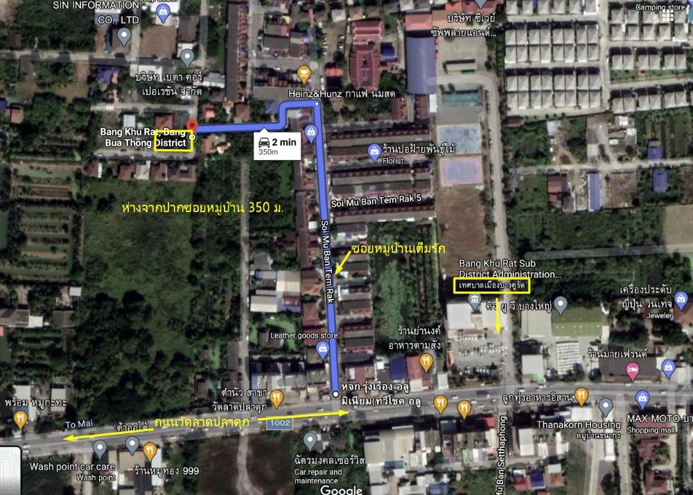 For SaleLandBangbuathong, Sainoi : Land for sale 120 square meters, Soi Full Rak Village