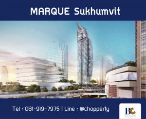 For SaleCondoSukhumvit, Asoke, Thonglor : * Best Price * MARQUE Sukhumvit 2 Bedrooms 124 sq.m. only 44.9 MB [Tel 081-919-7975]