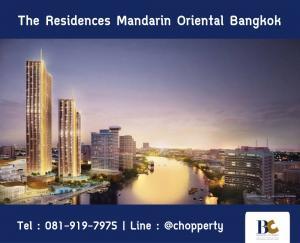 ขายคอนโดวงเวียนใหญ่ เจริญนคร : *Best Price* The Residences At Mandarin Oriental Bangkok : 93.9 MB / 3 BR with 223 sq.m. [Chopper 081-919-7975]