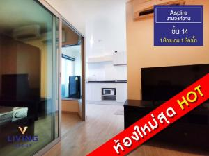 For RentCondoChengwatana, Muangthong : Quality room, favorable price for rent! Aspire Ngamwongwan, sunny morning, cold room all day, near Kasetsart University, The Mo Ngamwongwan Fully furnished, good view, 1 bedroom ready.
