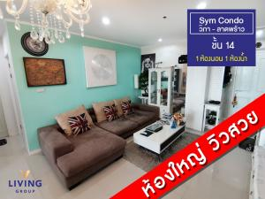 For SaleCondoLadprao, Central Ladprao : Big room, beautiful view, special price! SYM Sim Vibha - Ladprao, outdoor kitchen, Modern classic style room, 1 bedroom, 1 bathroom, 1 dressing room, 14th floor (84.22 sq m), near MRT and BTS Chatuchak, Central Ladprao.