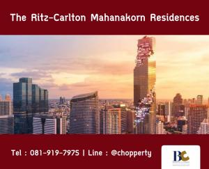 For SaleCondoSathorn, Narathiwat : * Special Deal * The Ritz-Carlton Mahanakorn Residences 3 Bedroom 210 sq.m. only 78.69 MB [Tel 081-919-7975]