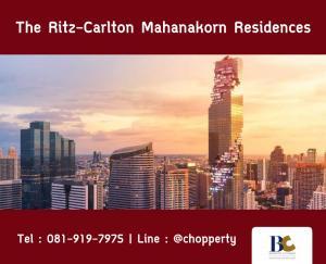 ขายคอนโดสาทร นราธิวาส : *Special Deal* The Ritz-Carlton Mahanakorn Residences 3 Bedroom 210 sq.m. only 78.69 MB [Tel 081-919-7975]