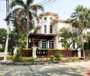 เช่าบ้านเอกชัย บางบอน : ให้เช่าบ้านเดี่ยว นาราสิริ สาทร-วงแหวน