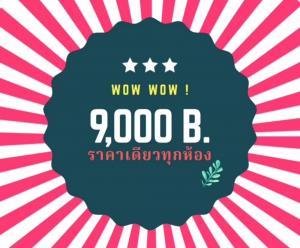 เช่าคอนโดพระราม 9 เพชรบุรีตัดใหม่ : 12,000 ไม่ปล่อย เราจะปล่อย 9,000 !! ราคาเดียวทุกห้อง 1 Bed 35 ตรม.