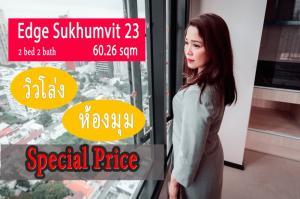 For SaleCondoSukhumvit, Asoke, Thonglor : Urgent sale, Edge Sukhumvit 23, corner room, price 13.45 million, 2 bedrooms, 60.26 sqm, near SWU Prasarnmit