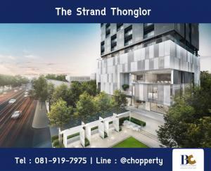 ขายคอนโดสุขุมวิท อโศก ทองหล่อ : *Best Price* The Strand Thonglor 1 Bedroom 55 sq.m. only 19.9 MB [Chopper 081-919-7975]