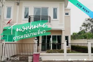 เช่าบ้านพัทยา บางแสน ชลบุรี : บ้านทาวน์โฮมหลังมุมให้เช่า 3 นอน 3 น้ำ โซนสวยหน้าสวน โซนพัทยากลาง