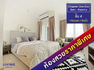For RentCondoRatchadapisek, Huaikwang, Suttisan : Beautiful room ! Value rental Chapter One ECO Ratchada-Huai Khwang near MRT Huai Khwang, ready to move in, 4th floor, size 23 sq m. On a central location Escape the hustle and bustle with a slow life Close to nature
