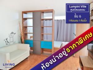 เช่าคอนโดรัชดา ห้วยขวาง : น่าอยู่! เช่าคุ้ม Lumpini Ville ศูนย์วัฒนธรรม ใกล้ MRT ห้วยขวาง พร้อมเข้าอยู่ ชั้น 6 ขนาด 31 ตรม. บนทำเลใจกลางเมือง
