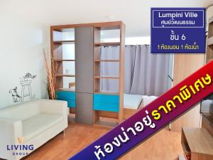 For RentCondoRatchadapisek, Huaikwang, Suttisan : Nice to live! Worth rent, Lumpini Ville, Cultural Center, near MRT Huay Kwang, ready to move in, 6th floor, size 31 sqm., In a central location.