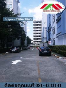 ขายคอนโดพระราม 9 เพชรบุรีตัดใหม่ : ขายคอนโด เอ สเปซ อโศก-รัชดา 48.23 ตรม.ชั้น1 อาคาร E  สภาพใหม่ พร้อมเฟอร์ฯ วิวสระน้ำ