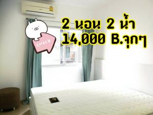 For RentCondoRama9, RCA, Petchaburi : 14,000 baht only! 2 bedrooms 2 bathrooms A Space asoke-ratchada Quick, slow, no water
