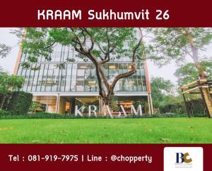 For SaleCondoSukhumvit, Asoke, Thonglor : * Special Price * KRAAM Sukhumvit 26 2 Bedrooms with 111 sq.m. 32 MB [Tel 081-919-7975]